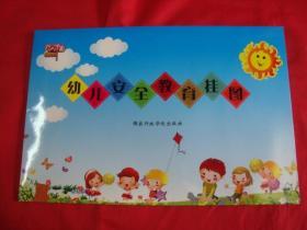 经典中国宣传挂图---幼儿安全教育挂图【2开7张全】
