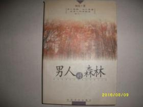 男人的森林/何佳/2001年/九品/WL235