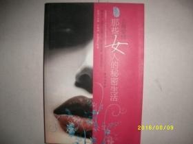 上海爱情-那些女人的秘密生活/宁财神等/2006年/九品/WL234