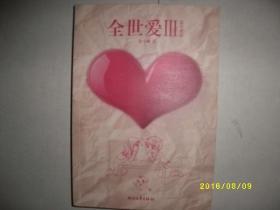 全世爱3-家有虎崽/苏小懒/2011年/九品/WL234