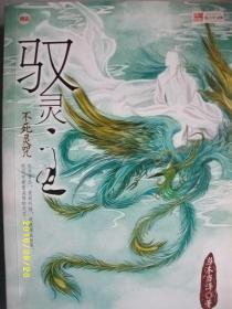 驭灵主 不死灵咒(上卷)/当木当泽/九品/WL180