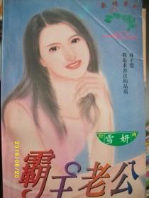 霸王老公/雪妍/1998年/九品/WL181