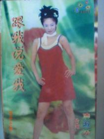 跟我说爱我/凌淑芬/1999年/九品/WL107