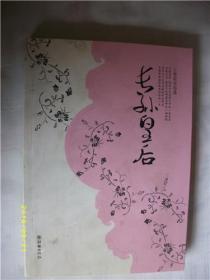 长孙皇后/上善若水/2008年/九品/WL-10