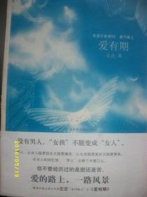 走走行走录02爱の路上 爱有期/走走/2008年/九品/WL130
