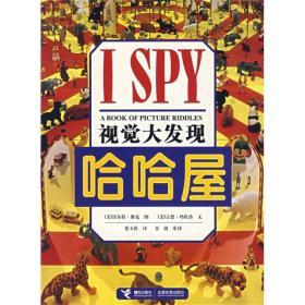 I SPY视觉大发现系列丛书:哈哈屋