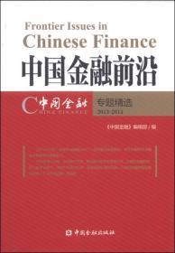 中国金融前沿-中国金融专题精选2013-2014