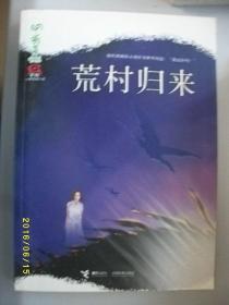 荒村归来/蔡骏/2005年/九品/WL158