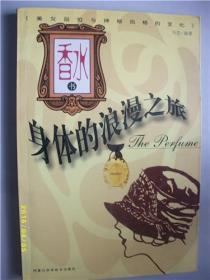 香水书/身体的浪漫之旅/刘恋/2003年/A3-4A3-4