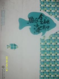 鱼在金融海啸中/人海中/2009年/九品/WL129
