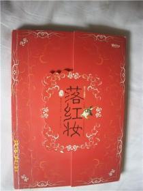 落红妆/原名《恋惜草》/L/2009年/九品/WL011