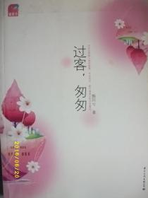 过客匆匆/飘阿兮/2008年/九品/WL180