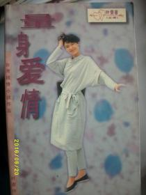 量身爱情/叶雯/1996年/九品/WL181