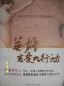 英雄恋爱大行动/丹尼沈曼/2009年/九品/WL128
