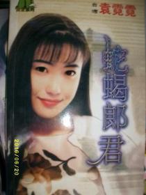 蛇蝎郎君/袁霓霓/1999年/九品/WL182