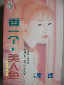 香一个,美人鱼/席捷/1998年/九品/WL181