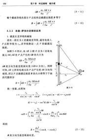 大学物理-上册-(第二版)