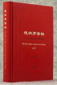 德纳罗密档——1877年中国海关筹印邮票之秘辛(精装)中华书局