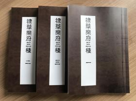 文学古籍精品《棣华乐府三种》(清盛熙祚辑、三种三册、据清乾隆2年刻本影印)