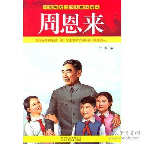 周恩来-中共历史上的杰出领导人