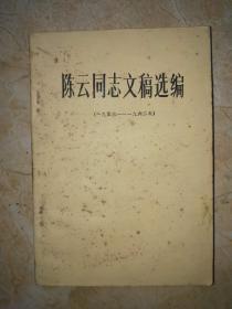 陈云同志文稿选编(一九五六—— -一九六二)