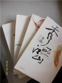 秀丽江山/李歆/全四册/2013年/九品/WL028