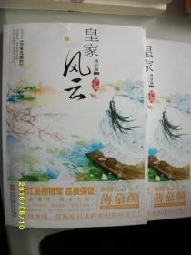 皇家风云/全两册/终结篇/薄暮颜/2014年/九品/WL153