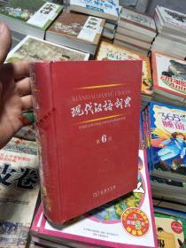 正版新书 现代汉语词典(第6版)9787100084673 便宜处理