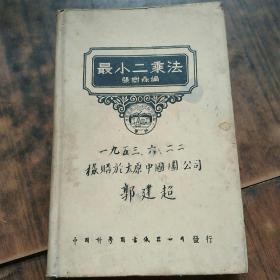 最小二乘法(民国36年初版),精装本