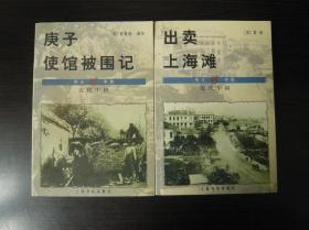 外国人眼中的近代中国 庚子使馆被围记 (一版一印)