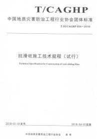 抗滑桩施工技术规程(试行)  中国地质大学出版社 中国地质灾害防治工程行业协会团体标准 T/CAGHP 004-2018