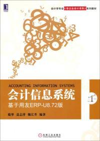 会计信息系统:基于用友ERP-U8.72版