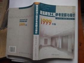 建筑装饰工程参考定额与报价 1999年版