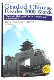 汉语分级阅读:1000词
