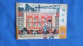 红小兵 1978.5