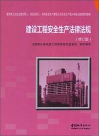 建设工程安全生产法律法规(修订版)