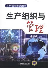 高等职业教育规划教材:生产组织与管理