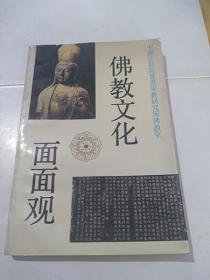 佛教文化面面观   (扉页有购书者签名)