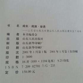 成长·成就·奋进:山东省出版总社暨山东人民出版社建社五十周年(1951~2001)