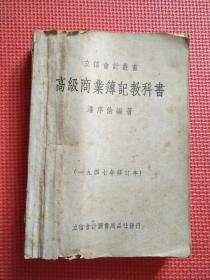 高级商业簿记教科书  1947年修订本1950年第8版