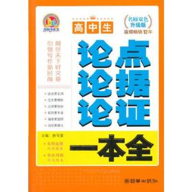 高中生论点论据论证一本全(手把手)(2013)