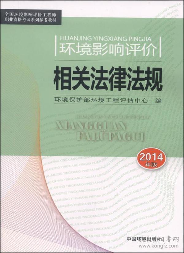 环境影响评价相关法律规则 2014版