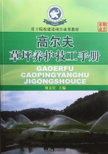 高尔夫草坪养护技工手册