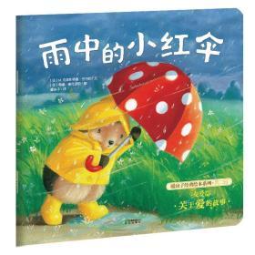 暖房子经典绘本系列·第二辑·友爱篇:雨中的小红伞