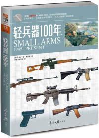 轻兵器100年(下):1945-Present