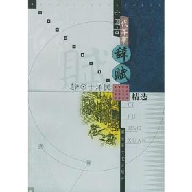 中国古代军事辞赋精选——军事学者评点古典军事文学名著丛书