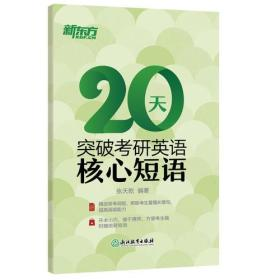 新东方  20天突破考研英语核心短语正版全新!