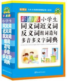彩图版小学生同义词近义词反义词组词造句多音多义字词典