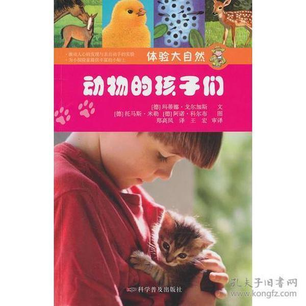 体验大自然——动物的孩子们