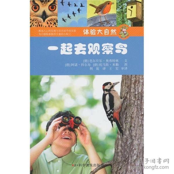 体验大自然:一起去观察鸟